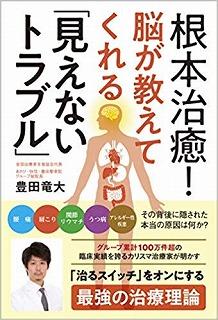 豊田先生のご著書『根本治療!脳が教えてくれる「見えないトラブル」』